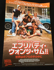 everybodywantssome.png